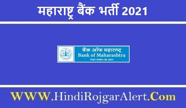 Bank of Maharashtra General officer bharti 2021 |  बैंक ऑफ महाराष्ट्र जनरल ऑफिसर भर्ती 2021