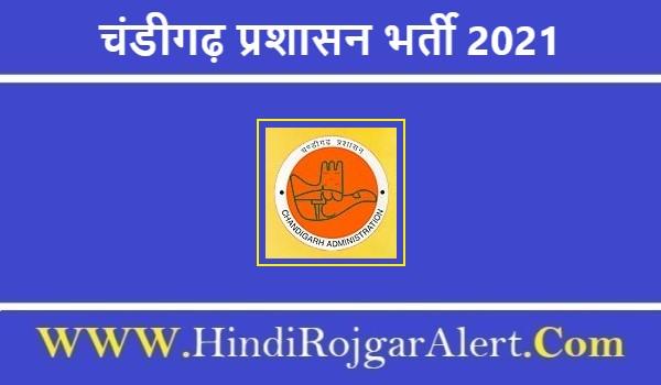 Chandigarh Administration JE Recruitment 2021   चंडीगढ़ प्रशासन जेई जॉब