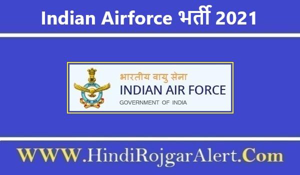 Indian Airforce Recruitment 2021 | भारतीय वायु सेना ग्रुप सी भर्ती 2021