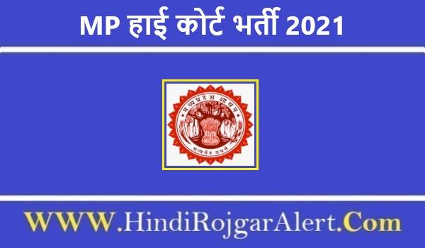 MP हाई कोर्ट भर्ती 2021 रिसर्च असिस्टेंट 32 पदों के लिए आवेदन