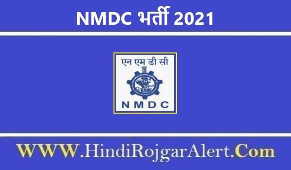 NMDC Bacheli Recruitment 2021 | राष्ट्रीय खनिज विकास निगम लिमिटेड बचेली जॉब
