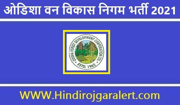 OFDC Recruitment 2021   ओडिशा वन विकास निगम भर्ती 2021