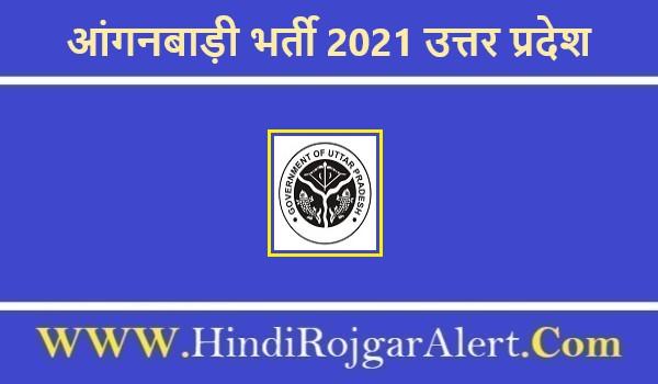 UP Anganwadi Recruitment 2021 | आंगनबाड़ी भर्ती 2021 उत्तर प्रदेश