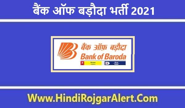 Bank of Baroda Recruitment 2021   बैंक ऑफ बड़ौदा भर्ती 2021