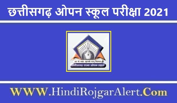 Chhattisgarh Open School Exam 2021     छत्तीसगढ़ ओपन स्कूल परीक्षा 2021