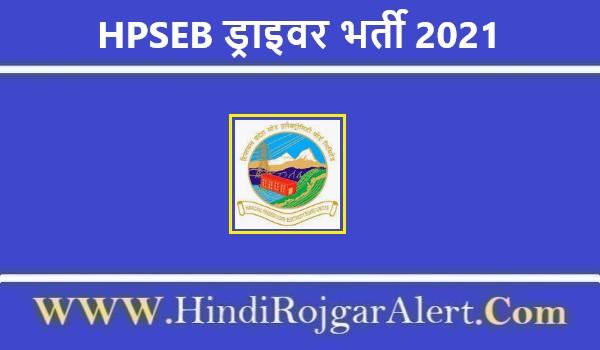 HPSEB Driver Recruitment 2021 | HPSEB ड्राइवर भर्ती 2021