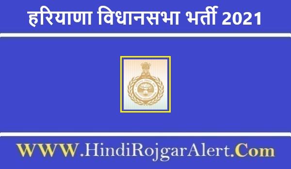 Haryana Vidhan Sabha Recruitment 2021 |  हरियाणा विधानसभा भर्ती 2021