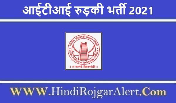 IIT Jodhpur Recruitment 2021   आईटीआई रुड़की भर्ती 2021