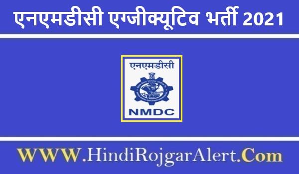 NMDC Executive Recruitment 2021   एनएमडीसी एग्जीक्यूटिव भर्ती 2021