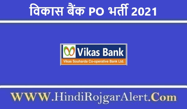 Vikas Bank PO Recruitment 2021   विकास बैंक PO भर्ती 2021