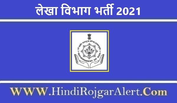 Accounts Department Recruitment 2021 | लेखा विभाग भर्ती 2021