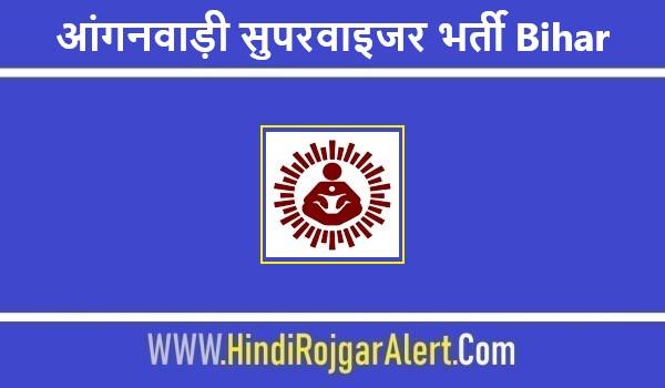 Anganwadi Supervisor Vacancy Bihar 2021  |  आंगनवाड़ी सुपरवाइजर भर्ती Bihar