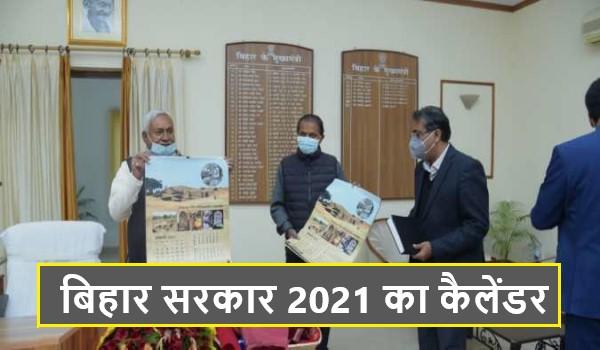Bihar Govt Calendar 2021   बिहार सरकार 2021 का कैलेंडर