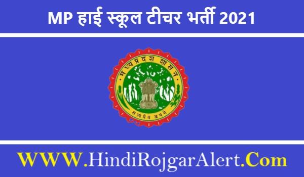 MP High School Teacher Recruitment 2021 : प्रतिमाह सैलरी ₹ 36200 + महंगाई भत्ता