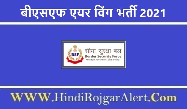 BSF Airwing Jobs Bharti 2021  |  बीएसएफ एयर विंग भर्ती 2021