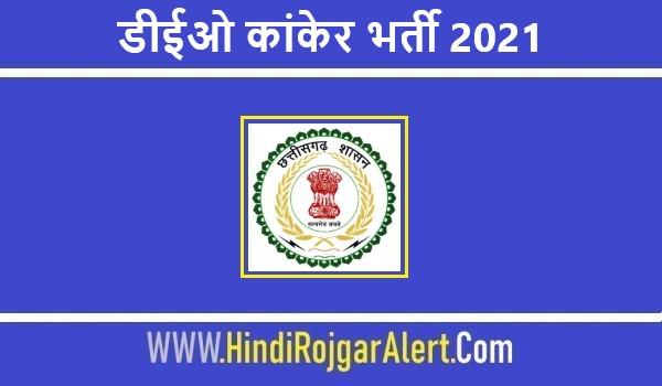 DEO Kanker Jobs Bharti 2021     डीईओ कांकेर भर्ती 2021