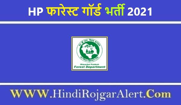 HP Forest Guard Jobs Bharti 2021  |  हिमाचल प्रदेश फारेस्ट गॉर्ड भर्ती 2021
