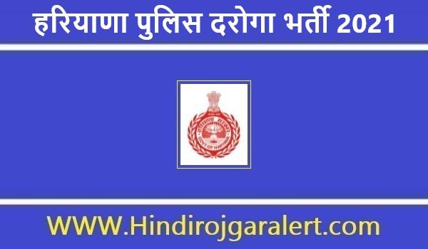 Haryana Police Sub Inspector Jobs Bharti 2021      हरियाणा पुलिस दरोगा भर्ती 2021