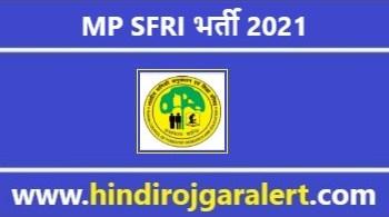 MP SFRI Jobs Bharti 2021   वन अनुसंधान संस्थान जबलपुर भर्ती 2021