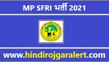 MP SFRI Jobs Bharti 2021  |  वन अनुसंधान संस्थान जबलपुर भर्ती 2021