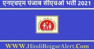 NHM Punjab CHO Jobs Bharti 2021   एनएचएम पंजाब सीएचओ भर्ती 2021