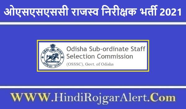 OSSSC Rajaswa Nirikshak Jobs Bharti 2021    ओएसएसएससी राजस्व निरीक्षक भर्ती 2021