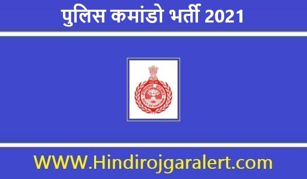 Police Commando Jobs Bharti 2021  |   पुलिस कमांडो भर्ती 2021