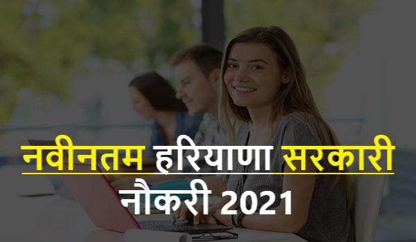Panchkula Sarkari Naukri Haryana | पंचकूला रोजगार समाचार हरियाणा 2021