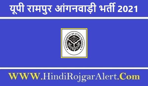 UP Rampur Anganwadi Jobs Bharti 2021  |  यूपी रामपुर आंगनवाड़ी भर्ती 2021