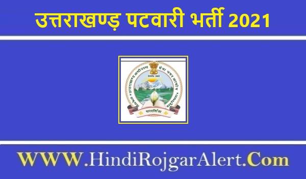 Uttrakhand Patwari Jobs Bharti 2021     यूकेएसएसएससी राजस्व उपनिरीक्षक भर्ती 2021