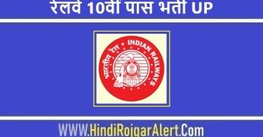 10th Pass Government Job In Railway | रेलवे 10वीं पास भर्ती UP