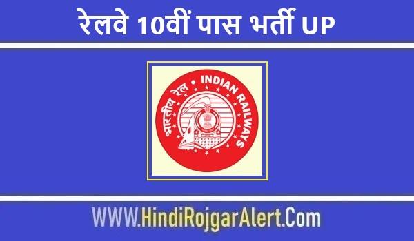 10th Pass Government Job In Railway   रेलवे 10वीं पास भर्ती UP