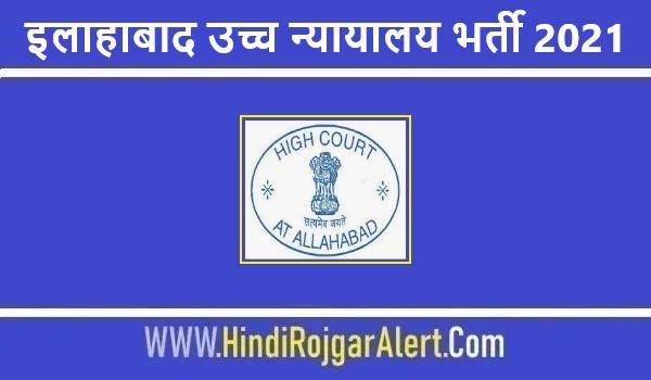 Allahabad High Court Jobs Bharti 2021   इलाहाबाद उच्च न्यायालय भर्ती 2021