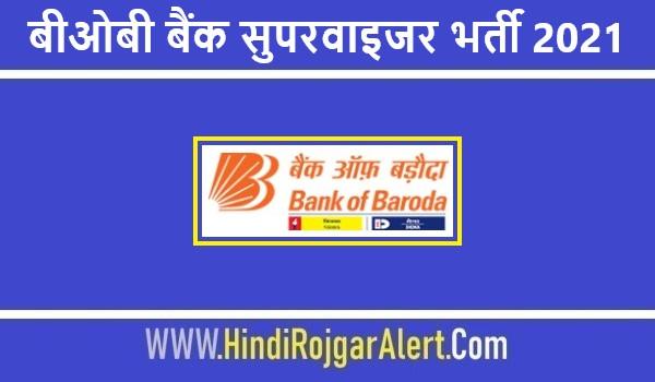 BOB Bank Supervisor Jobs Bharti 2021 | बीओबी बैंक सुपरवाइजर भर्ती 2021