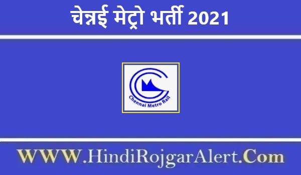 Chennai Metro Jobs Bharti 2021  |  चेन्नई मेट्रो भर्ती 2021