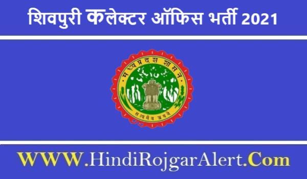 Collector Office Shivpuri Recruitment 2021   शिवपुरी  कलेक्टर ऑफिस भर्ती 2021