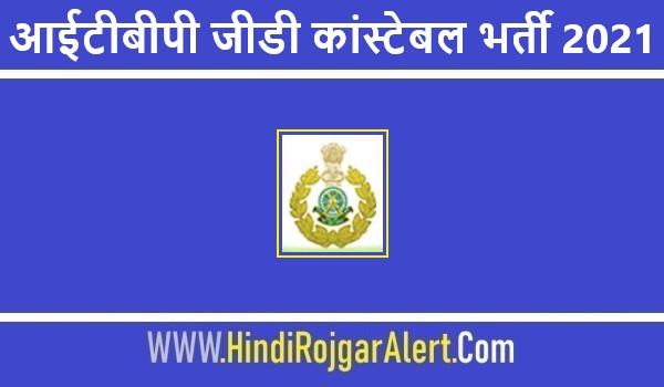 ITBP GD Constable Jobs Bharti 2021   आईटीबीपी जीडी कांस्टेबल भर्ती 2021