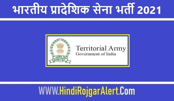 Indian Territorial Army Jobs Bharti 2021    भारतीय प्रादेशिक सेना भर्ती 2021