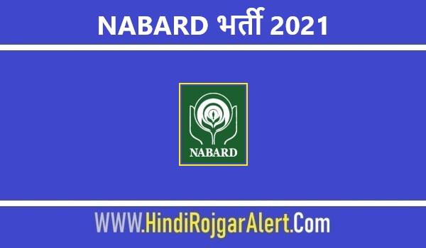 NABARD Jobs Bharti 2021    राष्ट्रीय कृषि एवं ग्रामीण विकास बैंक भर्ती 2021