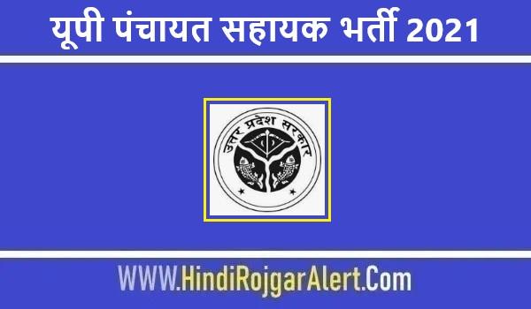 UP Panchayat Sahayak Jobs Bharti 2021 | यूपी पंचायत सहायक भर्ती 2021