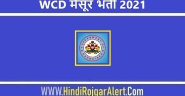 WCD Mysore Jobs Bharti 2021 | डब्ल्यूसीडी मैसूर भर्ती 2021