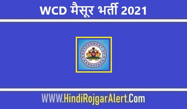 WCD Mysore Jobs Bharti 2021   डब्ल्यूसीडी मैसूर भर्ती 2021