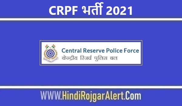 CRPF Paramedical Staff Jobs Bharti 2021 | CRPF पैरामेडिकल स्टाफ भर्ती 2021
