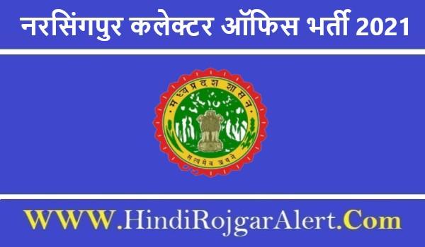Collector Office Narsinghpur Recruitment 2021 | नरसिंगपुर कलेक्टर ऑफिस भर्ती 2021