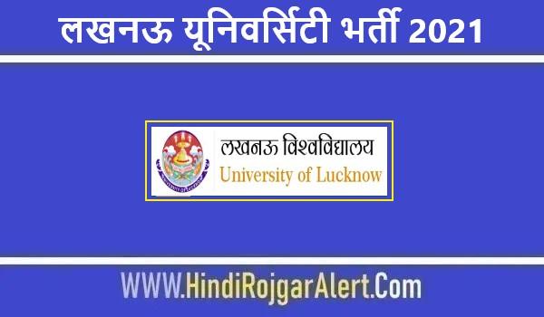 Lucknow University Jobs Bharti 2021    लखनऊ यूनिवर्सिटी भर्ती 2021