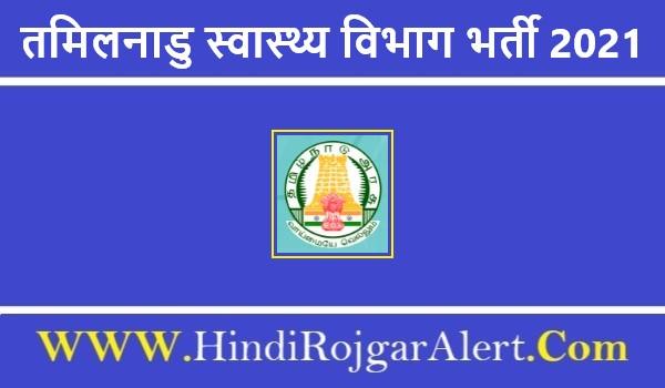 TN Swasthya Vibhag Jobs Bharti 2021 | तमिलनाडु स्वास्थ्य विभाग भर्ती 2021