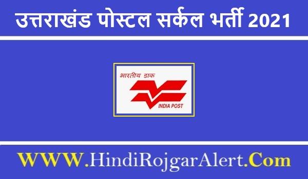 Uttarakhand Postal Circle Jobs Bharti 2021 |  उत्तराखंड पोस्टल सर्कल भर्ती 2021
