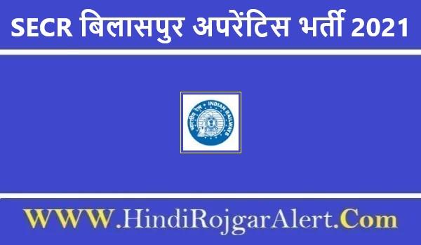 बिलासपुर रेल्वे मंडल अपरेंटिस भर्ती 2021 Bilaspur Railway Mandal Apprentice Jobs के लिए आवेदन