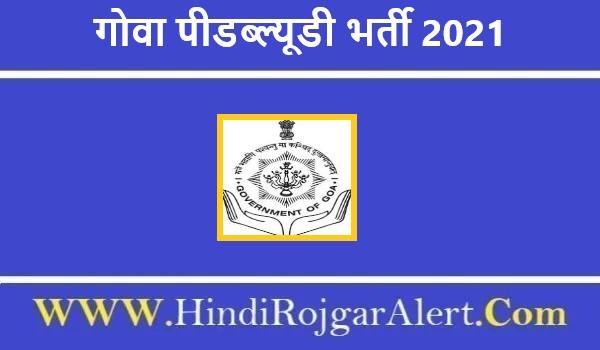 गोवा पीडब्ल्यूडी भर्ती 2021 Goa PWD Jobs के लिए आवेदन