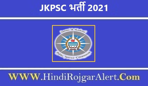 जेकेपीएससी भर्ती 2021 JKPSC Assistant Professor Jobs के लिए आवेदन